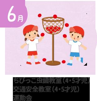6月 ちびっこ虫歯教室(4・5才児)・交通安全教室(4・5才児)
