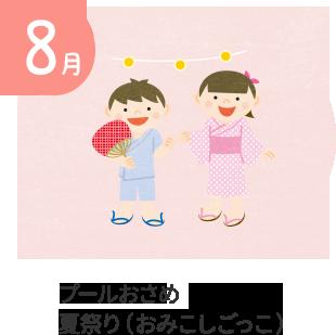 8月 プール納め・夏祭り(おみこしごっこ)
