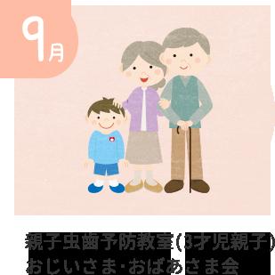 9月 親子虫歯予防教室(3才児親子)・おじいさま・おばあさま会