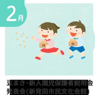 2月 豆まき・新入園児保護者説明会(新発田市民文化会館)