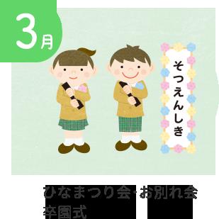 3月 ひなまつり会・お別れ会 卒園式