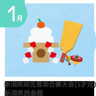 1月 新潟県幼児音楽合唱大会(5才児)新潟県民会館