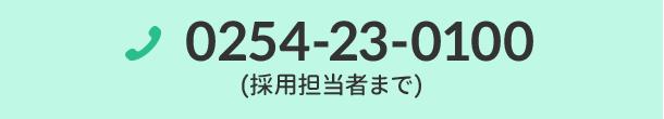 0254-23-0100(採用担当者まで)