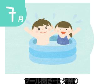 7月 プール開き・七夕祭り