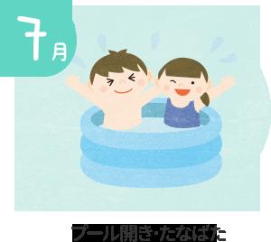 7月 プール開き・たなばた・内科検診・家庭訪問(年少組)