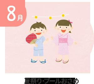 8月 夏祭り・サマーコンサート・プールおさめ