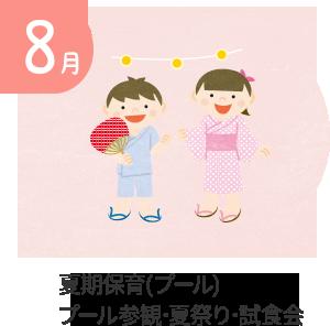8月 夏期保育(プール)・プール参観・夏祭り・試食会