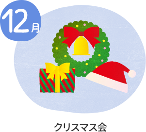 12月 クリスマス会・おたのしみ会