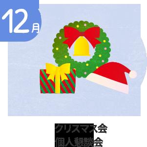 12月 個人懇談会 クリスマス会