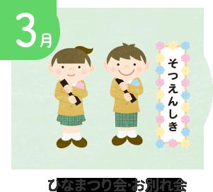 3月 ひなまつり会・新入園児保護者会