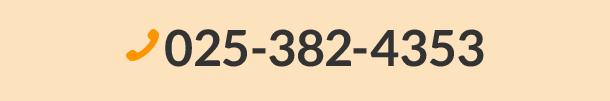 025-382-4353