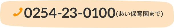 0254-23-0100(あい保育園まで)