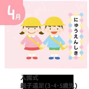 4月 入園式・親子遠足(3・4・5歳児)