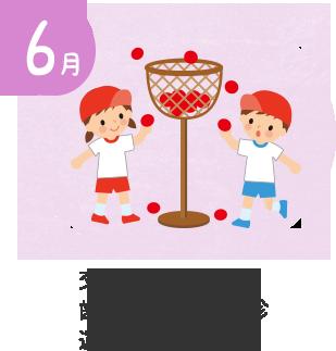 6月 フリー参観・個別懇談会・歯科検診・内科検診・運動会