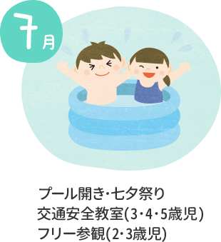 7月 プール開き・七夕祭り・交通安全教室(3・4・5歳児)