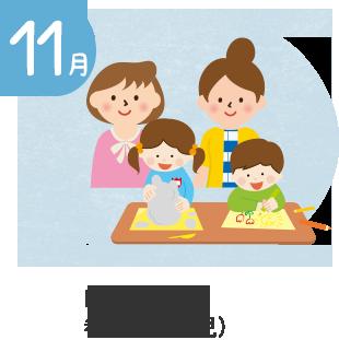 11月 内科検診・卒園旅行(5才児)