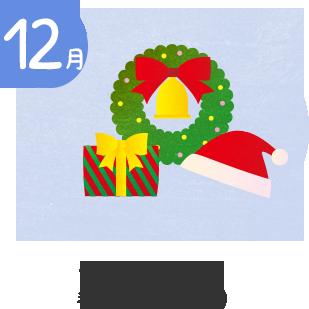 12月 クリスマス会・クリスマスコンサート