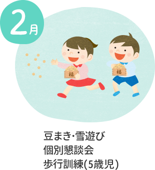 2月 豆まき・個別懇談会・歩行訓練(5歳児)