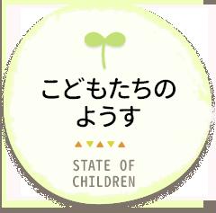こどもたちのようす STATE OF CHILDREN