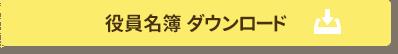 役員名簿 ダウンロード