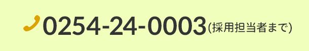 0254-24-0003(採用担当者まで)