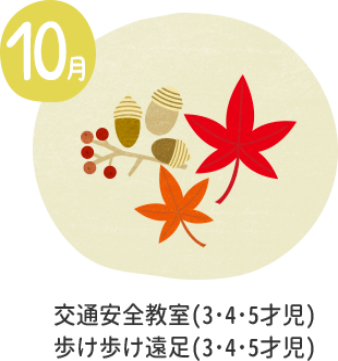 10月 交通安全教室(3・4・5才児)・歩け歩け遠足(3・4・5才児)