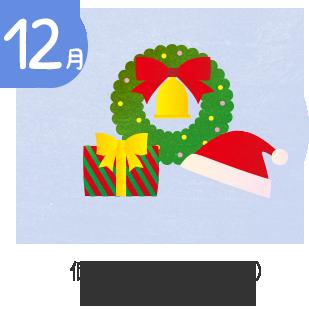 12月 クリスマス会・お楽しみ会