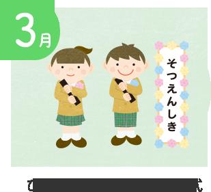 3月 ひなまつり会・お別れ会・卒園式