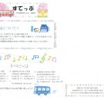 すてっぷ 遠足号①