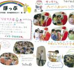 ほっぷ 第29号①