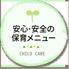 安心・安全の保育メニュー CHILD CARE