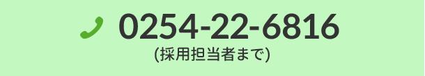 0254-22-6816(採用担当者まで)